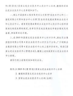 国家企业技术中心批文_页面_2_副本.jpg