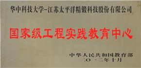 2012国家级工程实践教育中心_副本.jpg