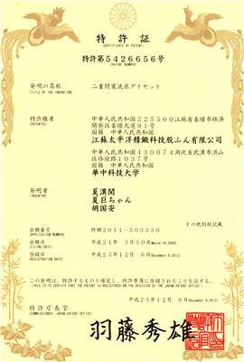 PCT日本_0001_副本.jpg