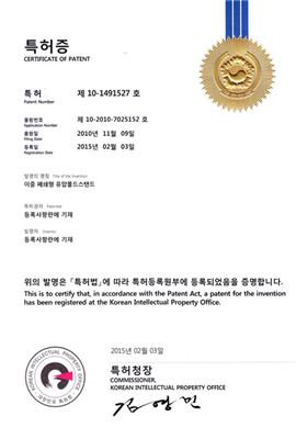 专利证书-PCT韩国_页面_1_副本.jpg