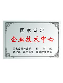 国家认定企业技术中心.jpg