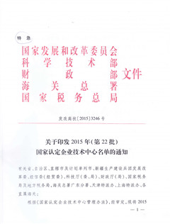 国家企业技术中心批文_页面_1_副本.jpg